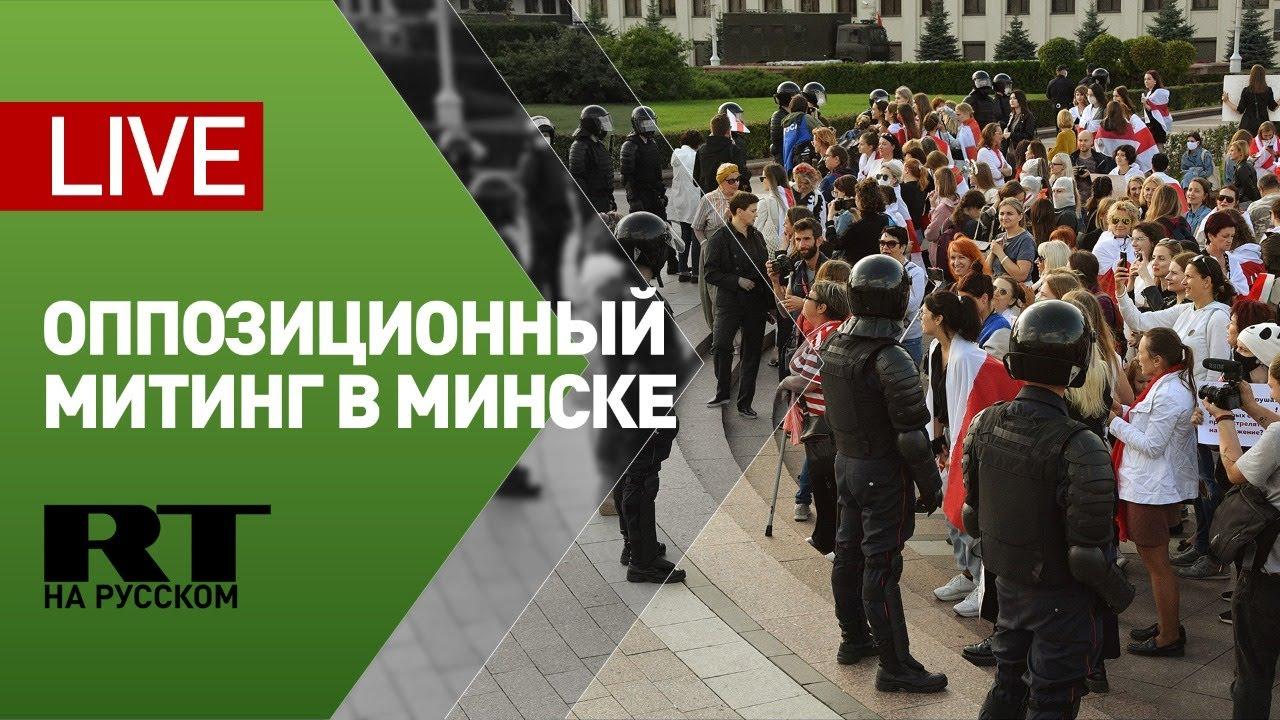 В Минске походит акция протеста оппозиции