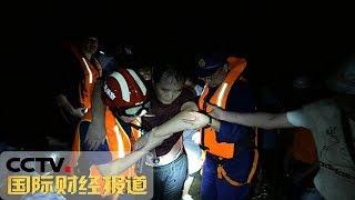 《国际财经报道》湖北鹤峰山洪已致9人遇难 4人失联 20190805 | CCTV财经