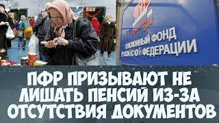 ПФР призывают не лишать пенсий из за отсутствия документов