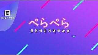 시사일본어학원 일본어 …
