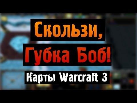 видео: Скользи, Губка Боб! - Карты warcraft 3