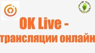 Трансляция в Одноклассники с Андроид(Скачать https://play.google.com/store/apps/details?id=ru.ok.live OK Live - Смотри яркие видео трансляции и следи за всем, что происходит..., 2016-08-19T08:43:41.000Z)