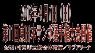 2013年4月7日(日)第11回東日本サンボ選手権大会PR動画