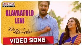 Alavaatulo Leni Video Song | Oorantha Anukuntunnaru | K.M. Radha Krishnan