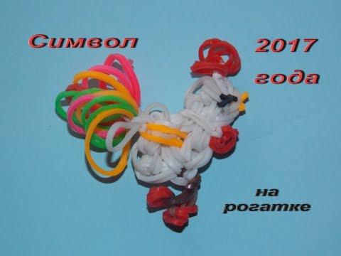 символ 2017 года ОГНЕННЫЙ ПЕТУХ из резинок на рогатке | Chicken Charm Rainbow loom