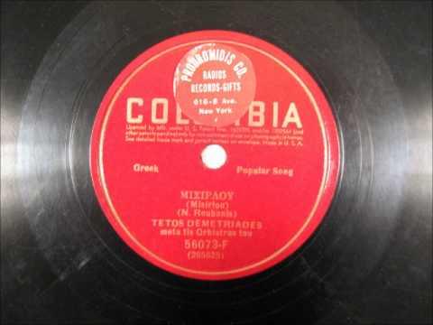 Vintage Greek Music - MISIRLOU by Tetos Demetriades - Μισιρλού