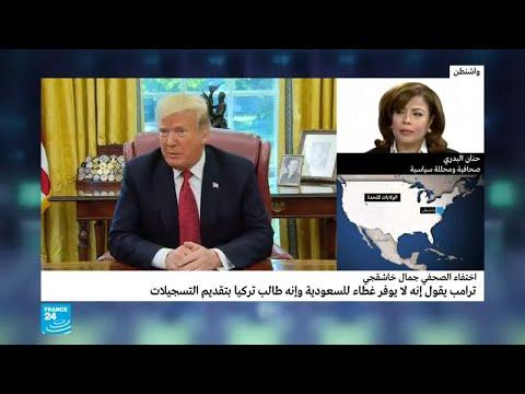 ترامب يطالب الأتراك بتقديم الأدلة والتسجيلات المتعلقة بمقتل جمال خاشقجي  - نشر قبل 2 ساعة