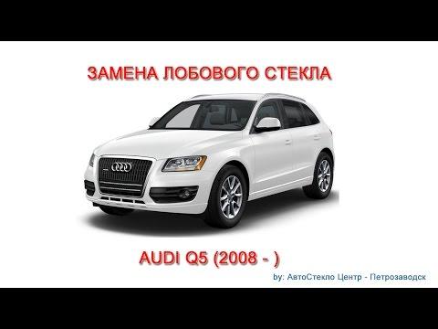Как заменить лобовое стекло - замена лобового стекла на Audi Q5 - Петрозаводск