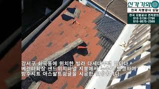 강서구 화곡동 빌라 샌드위치판넬 아스팔트슁글 지붕공사
