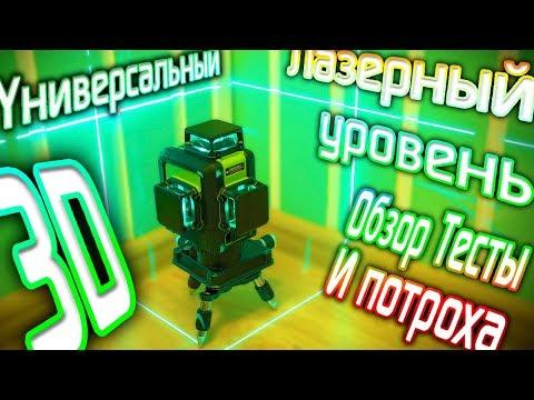 3D зелёный лазерный уровень Ketotek Huepar KT903CG Green с Алиэкспресс
