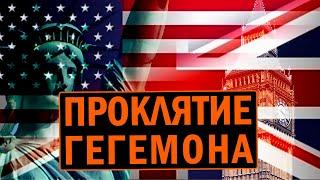 На чём основано англо-американское господство. Александр Бовдунов. Фёдор Лисицын