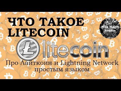 Криптовалюта Litecoin (Лайткоин) простыми словами
