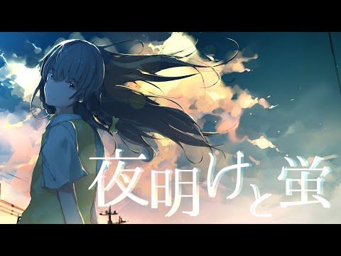 【歌ってみた】夜明けと蛍-ナブナ(n-buna)/朝比奈美夜Cover