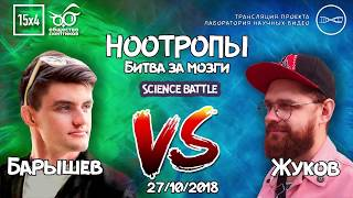 Science Battle. Барышев VS Жуков. Ноотропы. Битва за Мозги (перезалив)