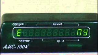 Амс 100к ошибки и несиправности кассового аппарата(, 2015-02-25T11:29:55.000Z)
