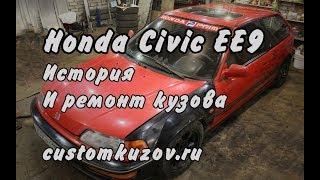 Honda Civic EE9. История и ремонт кузова