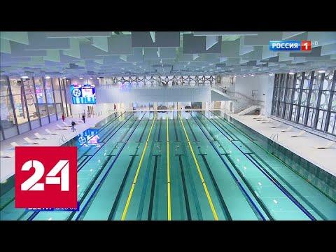 В Лужниках откроется Дворец водных видов спорта - Россия 24
