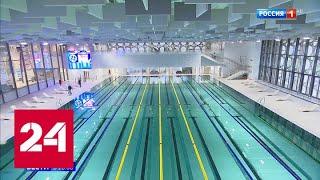 В Лужниках откроется Дворец водных видов спорта - Россия 24 / Видео