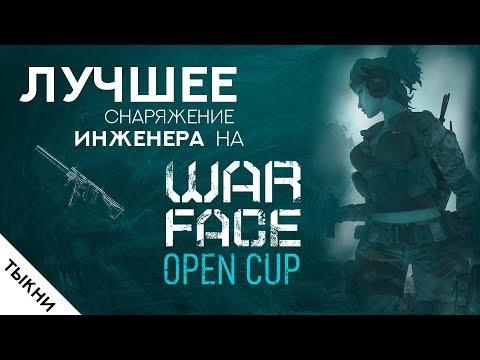 Лучшее снаряжение инженера на Open Cup Warface