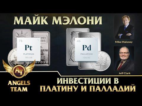 Инвестиции в платину и палладий
