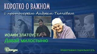 Download Давай милостыню. о. Андрей Ткачев. Борьба с грехом Mp3 and Videos