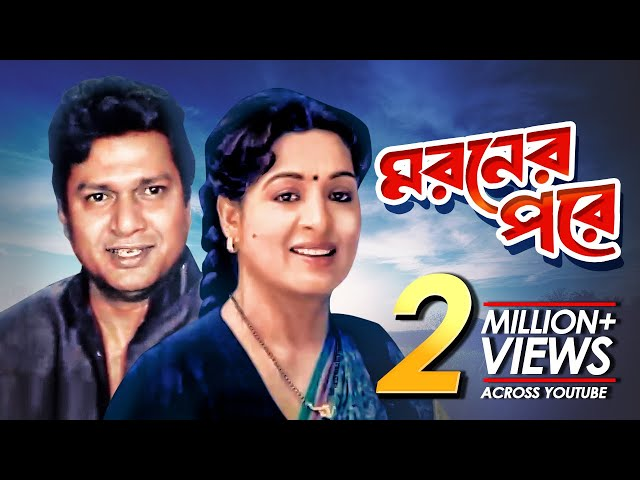 Moroner Pore (মরণের পরে) | Full Bangla Movie | Alamgir, Shabana