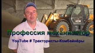 Профессия механизатор Фильм про нас, и немного меня. Канал Трактористы-Комбайнёры.