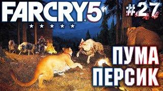 Far Cry 5 #27 💣 - Пума Персик - Прохождение, Сюжет, Открытый мир