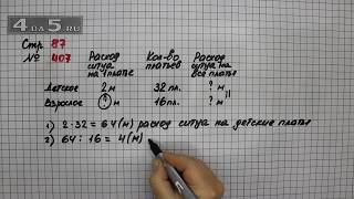 Страница 87 Задание 407 – Математика 4 класс Моро – Учебник Часть 1