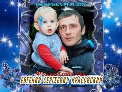 С днем рождения Вас, Евгений Сергеевич Красовский!