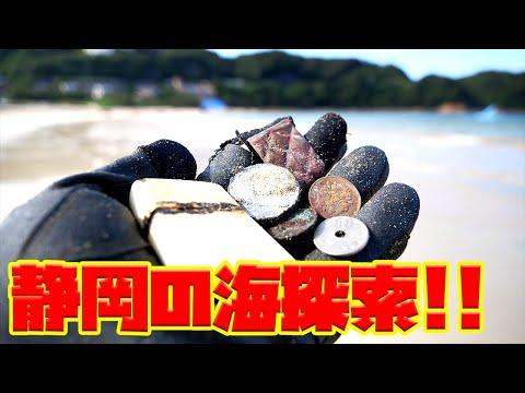静岡の海で金属探知機!!!!予想外の大量…