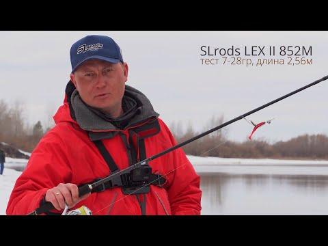 Новинка! Обзор спиннинга Slrods Lex II 852M