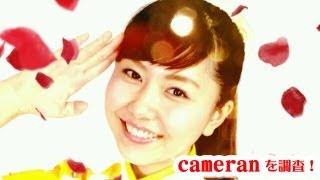 「cameran 蜷川実花監修カメラアプリ」Recruit Holdings Co.,Ltd. https...