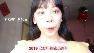 2019的农历新年