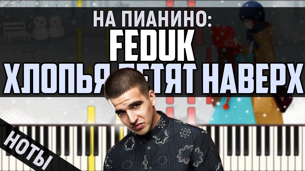 kak-igrat-feduk-hlopa-letat-naverh-na-pianino-noty-midi-nikitasxb-piano-covers