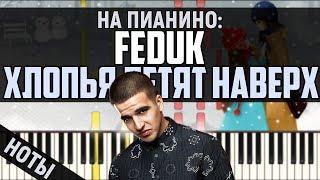 Как играть: Feduk - Хлопья летят наверх | На Пианино + Ноты & MIDI