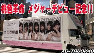"""渋谷を走行する、桃色革命 (ももいろかくめい) メジャーデビュー記念 """"カタオモイ / 涙ソリューション"""" を宣伝するアドトラック。 英語:Momoiro Revolution ..."""
