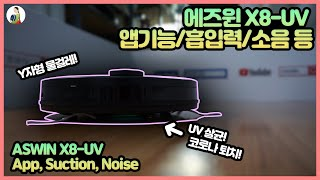 에즈윈 X8-UV 리뷰2탄/앱기능, 흡입력, 소음 등