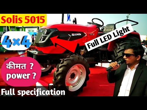 Solis Yanmar 5015 {55} hp tractor Specification price review full information