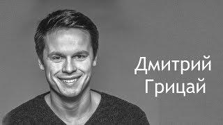 актёр  Дмитрий Грицай 🎭  showreel  🎬 2018