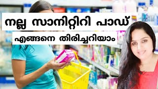 Best Pad For Girls //Which Is the Best pads for Women tips in Malayalam//All About Pads In Malayalam