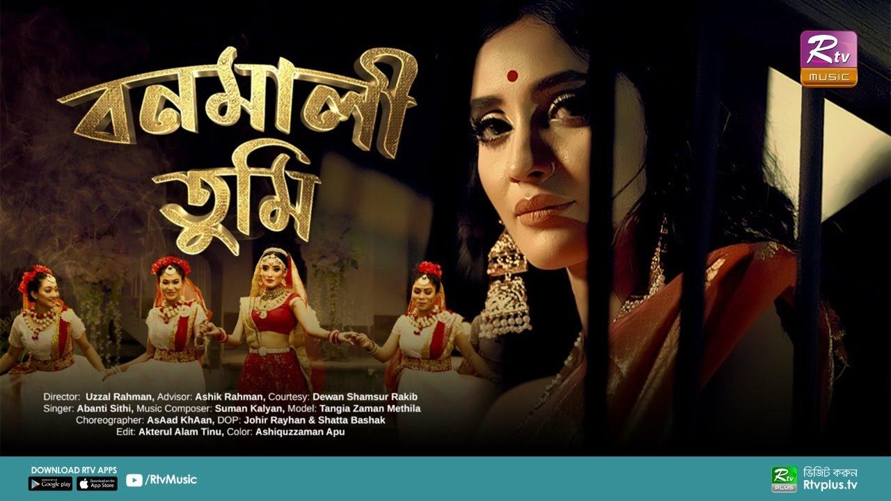 Bonomali Tumi (বনমালি তুমি) | Tangia Zaman Methila | Abanti Sithi | Suman Kalyan | Rtv Music