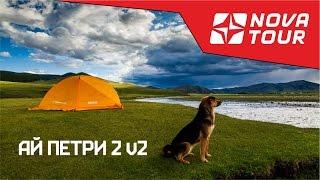 Обзор легендарной палатки Ай-Петри 2 v2 для горного туризма