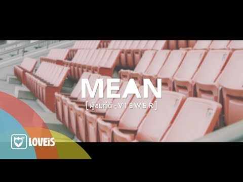 MEAN - ผู้ชมที่ดี | Viewer [Official Lyric]