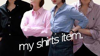 갖고있는 셔츠들! (폴로 랄프로렌 셔츠, 나의 애착 셔…