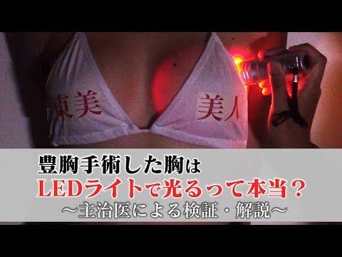 「豊胸手術した胸はLEDライトで光る」偽パイ検証実験