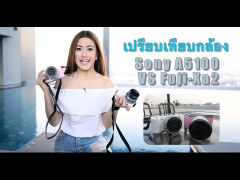 จะอยู่ค่ายไหนดี Sony A5100 หรือ Fuji X-A2?