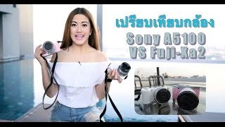 จะอยู่ค่ายไหนดี Sony A5100 หรือ Fuji X-A2? | เฟื่องลดา thumbnail
