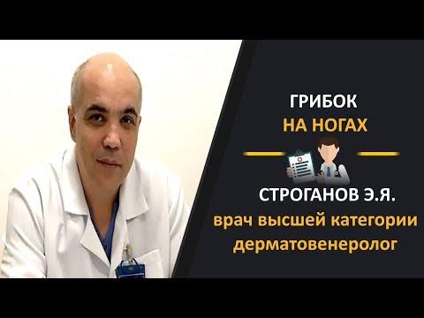 Грибок на ногах, грибок ногтей. Врач дерматолог Строганов Эмиль Яковлевич.