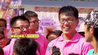 綜藝大集合20161127 台南 南區